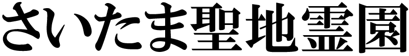 logo-さいたま聖地霊園